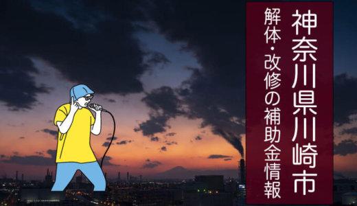 神奈川県川崎市の解体と改修にともなう家の補助金制度