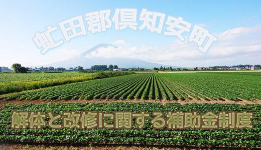 北海道虻田郡倶知安町の解体と改修にともなう家の補助金制度
