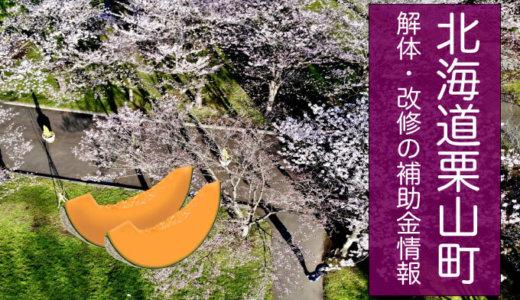 北海道夕張郡栗山町の解体と改修にともなう家の補助金制度