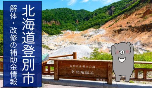 北海道登別市の解体と改修にともなう家の補助金制度