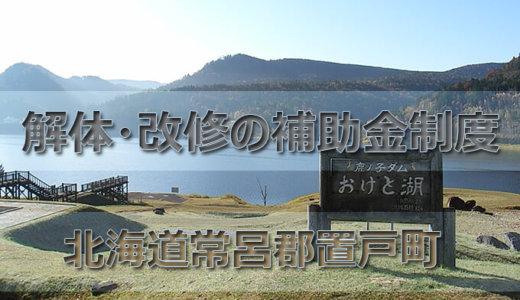 北海道常呂郡置戸町の解体と改修にともなう家の補助金制度
