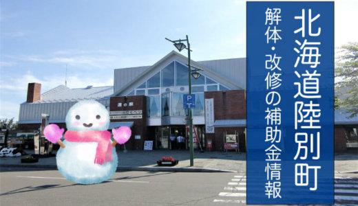北海道足寄郡陸別町の解体と改修にともなう家の補助金制度