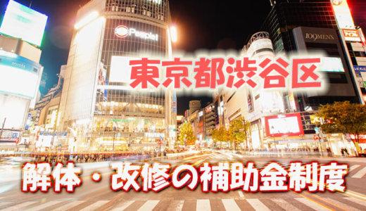 東京都渋谷区の解体と改修にともなう家の補助金制度