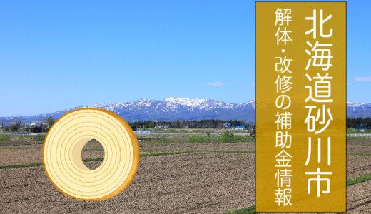 北海道砂川市の解体と改修にともなう家の補助金制度