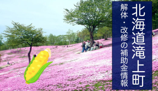 北海道紋別郡滝上町の解体と改修にともなう家の補助金制度