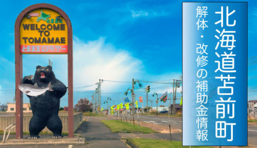 北海道苫前郡苫前町の解体と改修にともなう家の補助金制度