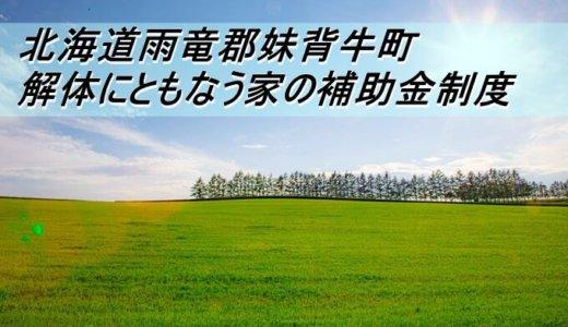 北海道雨竜郡妹背牛町の解体にともなう家の補助金制度