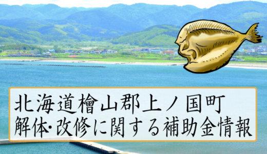北海道檜山郡上ノ国町の解体と改修にともなう家の補助金制度