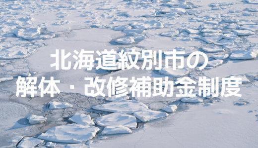 北海道紋別市の解体と改修にともなう家の補助金制度