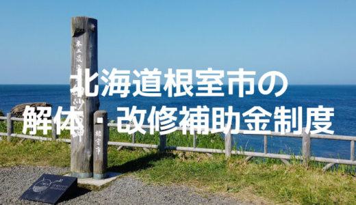 北海道根室市の解体と改修にともなう家の補助金制度