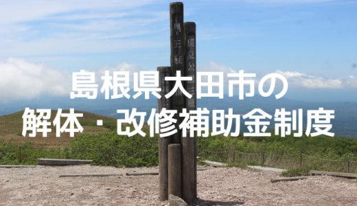島根県大田市の解体と改修にともなう家の補助金制度