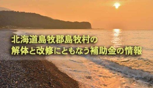 北海道島牧郡島牧村の解体と改修にともなう家の補助金制度