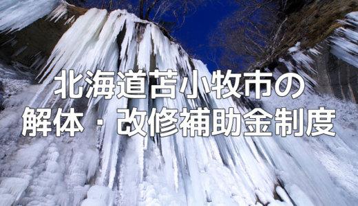 北海道苫小牧市の解体と改修にともなう家の補助金制度