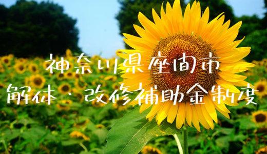 神奈川県座間市の解体と改修にともなう家の補助金制度
