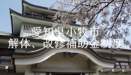 愛知県小牧市の解体と改修にともなう家の補助金制度