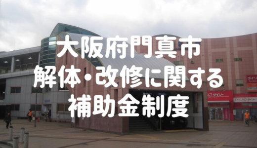 大阪府門真市の解体と改修にともなう家の補助金制度