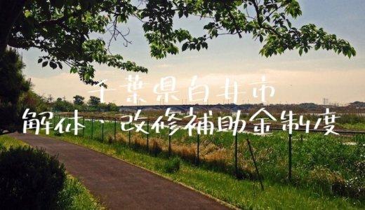 千葉県白井市の解体と改修にともなう家の補助金制度