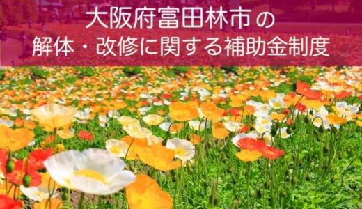 大阪府富田林市の解体と改修にともなう家の補助金制度