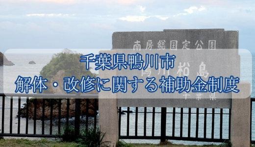 千葉県鴨川市の解体と改修にともなう家の補助金制度