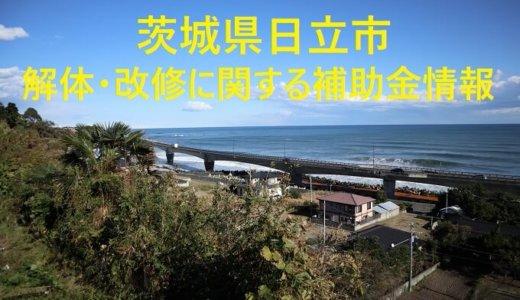 茨城県日立市の解体と改修にともなう家の補助金制度