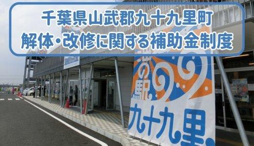 千葉県山武郡九十九里町の解体と改修にともなう家の補助金制度