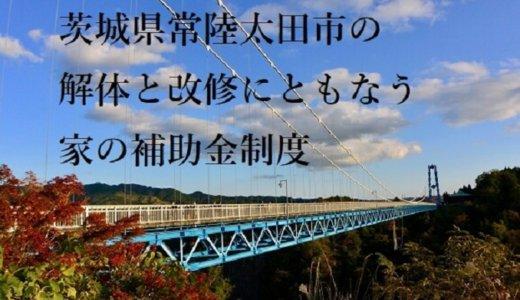 茨城県常陸太田市の解体と改修にともなう家の補助金制度