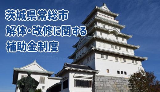 茨城県常総市の解体と改修にともなう家の補助金制度