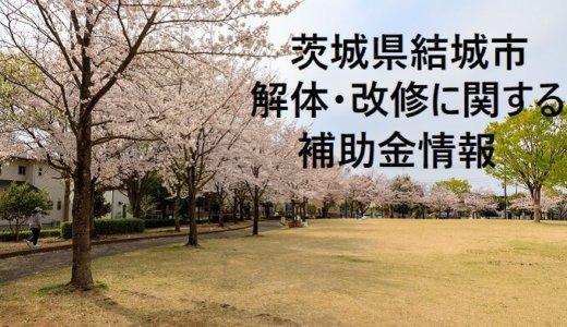 茨城県結城市の解体と改修にともなう家の補助金制度