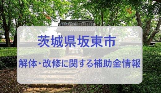 茨城県坂東市の解体と改修にともなう家の補助金制度