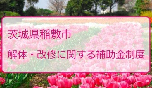 茨城県稲敷市の解体と改修にともなう家の補助金制度