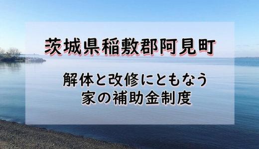 茨城県稲敷郡阿見町の解体と改修にともなう家の補助金制度