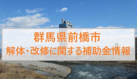 群馬県前橋市の解体と改修にともなう家の補助金制度