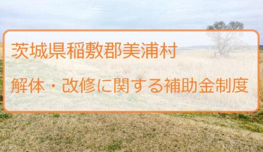 茨城県稲敷郡美浦村の解体と改修にともなう家の補助金制度