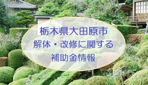 栃木県大田原市の解体と改修にともなう家の補助金制度