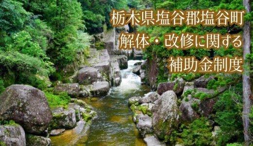 栃木県塩谷郡塩谷町の解体と改修にともなう家の補助金制度