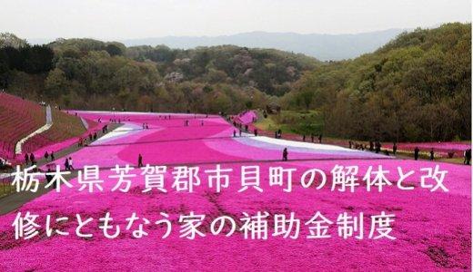 栃木県芳賀郡市貝町の解体と改修にともなう家の補助金制度