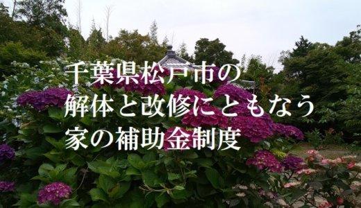 千葉県松戸市の解体と改修にともなう家の補助金制度