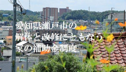 愛知県瀬戸市の解体と改修にともなう家の補助金制度