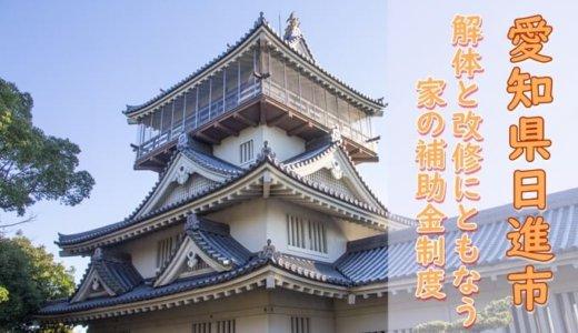 愛知県日進市の解体と改修にともなう家の補助金制度