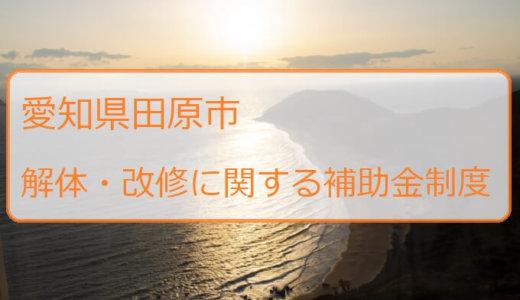 愛知県田原市の解体と改修にともなう家の補助金制度