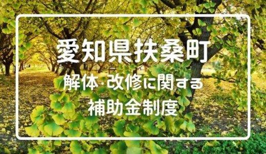 愛知県扶桑町の解体と改修にともなう家の補助金制度