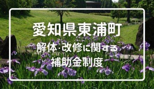 愛知県東浦町の解体と改修にともなう家の補助金制度