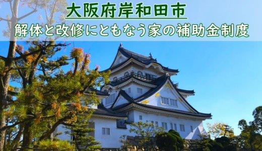 大阪府岸和田市の解体と改修にともなう家の補助金制度