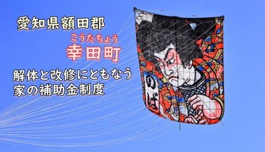 愛知県額田郡幸田町の解体と改修にともなう家の補助金制度