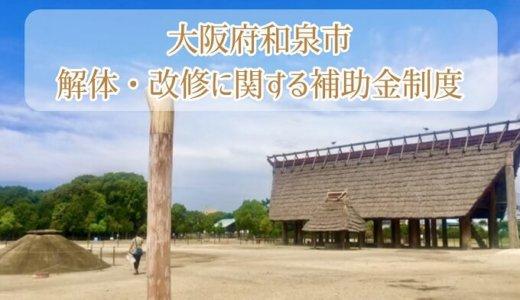 大阪府和泉市の解体と改修にともなう家の補助金制度