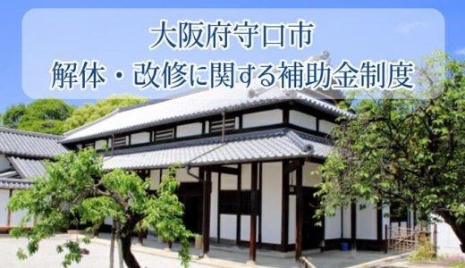 大阪府守口市の解体と改修にともなう家の補助金制度