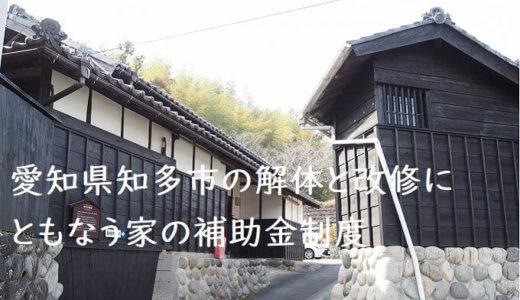 愛知県知多市の解体と改修にともなう家の補助金制度