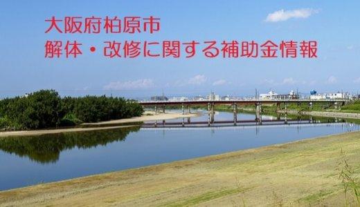 大阪府柏原市の解体と改修にともなう家の補助金制度