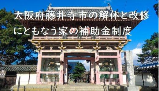 大阪府藤井寺市の解体と改修にともなう家の補助金制度
