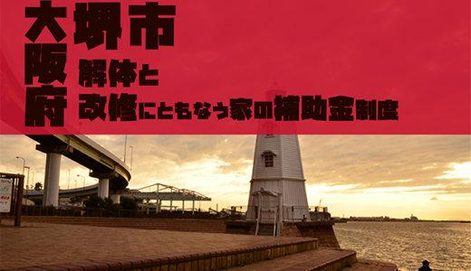 大坂府堺市の解体と改修にともなう家の補助金制度